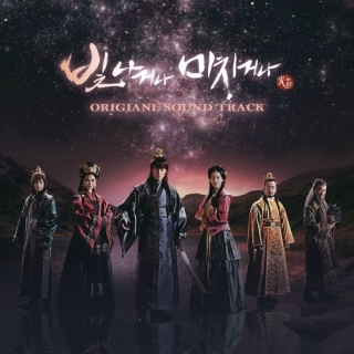 Shine Or Go Crazy OST - Various Artists