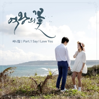 Flower Of The Queen OST Part.1 - Sunny Hill