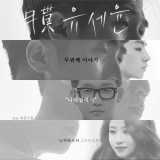 Monthly Yoo Se Yoon Second Story - Urban Zakapa,Yoo Se Yoon