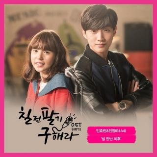Sing Again, Goo Hera OST Part.5 - Jinyoung,Min Hyo Rin