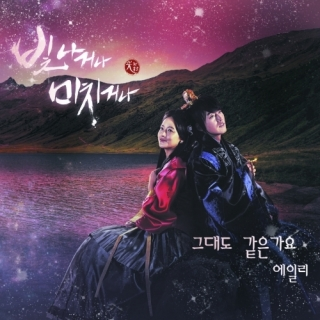 Shine Or Go Crazy OST Part.1 - Ailee