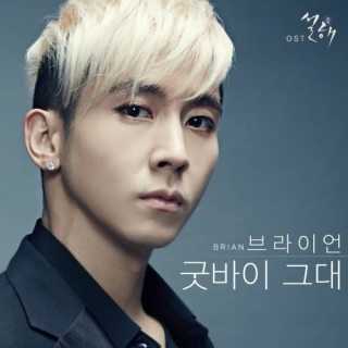 Snow In Sea Breeze OST - Brian Joo