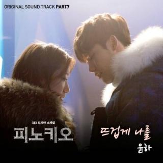 Pinocchio OST Part.7 - Younha