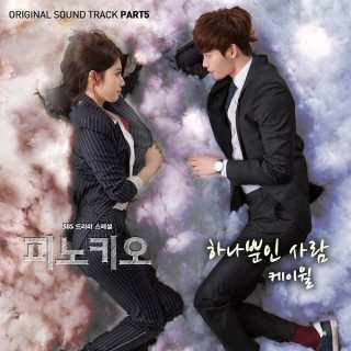 Pinocchio OST Part.5 - K.Will