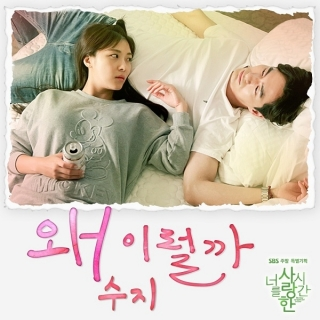 The Time We Were Not In Love OST Part.5 - Suzy (miss A)
