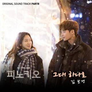 Pinocchio OST Part.8 - Kim Bo Kyung