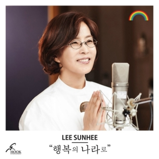Let's go to Happy Land - Lee Sun Hee