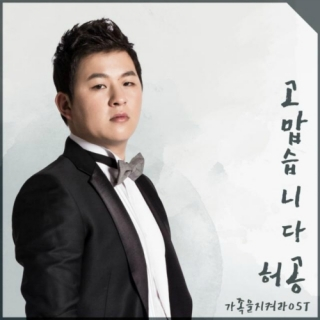 Save The Family OST Part.10 - Huh Gak