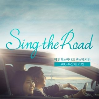 Sing The Road - Various Artists