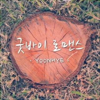 Goodbye Romance (Single) - Yoon Hye (Rainbow)