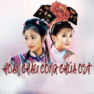 Hoàn Châu Công Chúa OST - Various Artists
