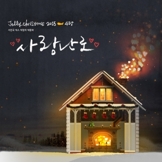 Jelly Christmas 2015 (Single) - Seo In Guk, VIXX, Park Yoon Ha, Park Jung Ah