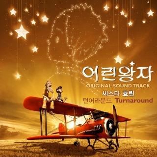 Little Prince OST - Hyorin (Sistar)