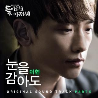 Quý Ông Trở Lại (Come Back Mister OST) (Phần 5) - Lee Hyun