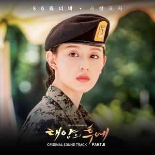 Hậu Duệ Của Mặt Trời (Descendants Of The Sun OST) (Phần 8) - SG Wannabe
