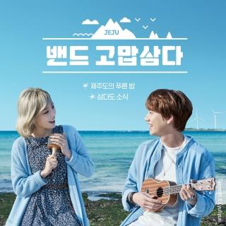 Jeju Samdasoo - Kyu Hyun (Super Junior), Taeyeon
