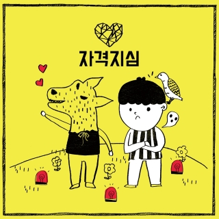 Inferiority Complex (Single) - Park Kyung (Block B)
