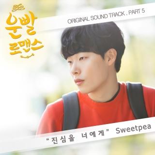 Vận May Lãng Mạn (Lucky Romance) OST (Phân 5) - Sweetpea