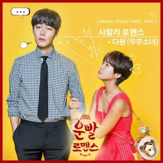 Vận May Lãng Mạn (Lucky Romance) OST (Phân 4) - Dawon (Cosmic Girls)