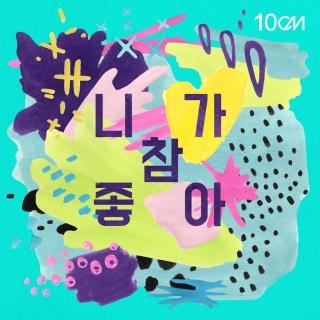 I Like You (Single) - 10cm
