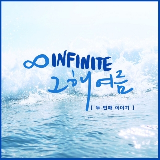 That Summer (Second Story) (Single) - Infinite
