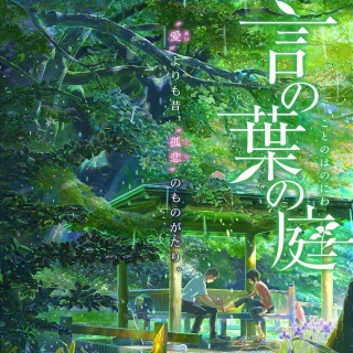 The Garden Of Words (OST) - Kashiwa Daisuke