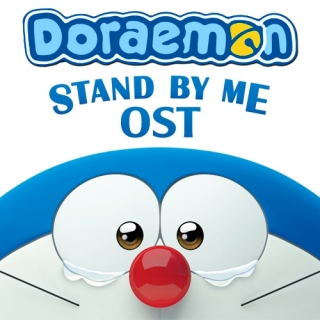Doraemon Stand By Me (OST) - Various Artists 1