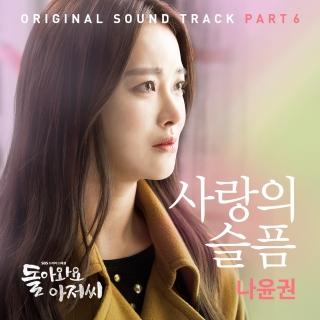 Quý Ông Trở Lại (Come Back Mister OST) (Phần 6) - Various Artists 1
