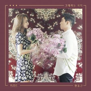 Amazing You (Single) - Han Dong Geun