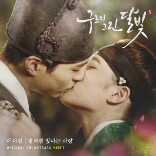 Mây Họa Ánh Trăng (Moonlight Drawn By Clouds OST) (Phần 7) - Eddy Kim