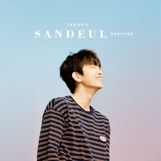 Stay As You Are (1st Mini Album) - Sandeul (B1A4)