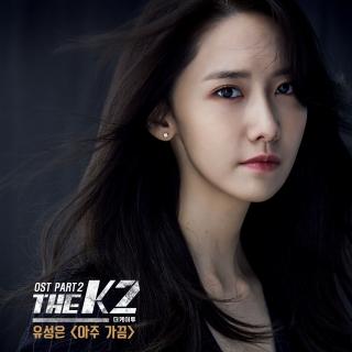 Mật Danh K2 (The K2 OST) (Phần 2) - U Sung Eun