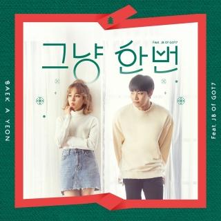 Just Because (Single) - Baek A Yeon, JB (Got7)