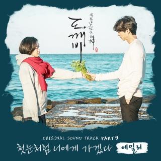 Yêu Tinh (Goblin OST) (Phần 9) - Ailee