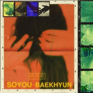 Rain (Single) - Soyu (SISTAR), Baek Hyun (EXO)