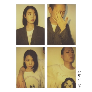 Can't Love You Anymore (Single) - IU, Oh Hyuk