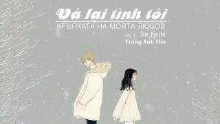 Vá Lại Tình Tôi (Lyric) - Trang Anh Thơ