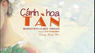 Cánh Hoa Tàn (Lyric) - Trang Anh Thơ
