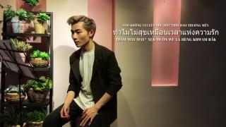Ngày Mai Em Đi (Thái Version) - Đỗ Phú Quí